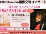 第558回 Monthly国際交流コンサート