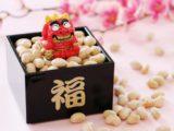 日本文化を楽しむ会「節分」