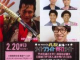 大阪国際空港 ライブイベント
