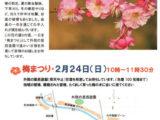 箕川・水とみどりの会 梅まつり2019