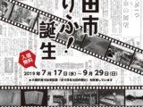 企画展関連イベント「ミュージアムトーク」のお知らせ