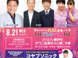 大阪国際空港 よしもとナイトフライト笑わナイト(8月)