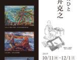 特別展記念講演会「鍋井克之、その人と芸術ー戦前期を中心に」のお知らせ