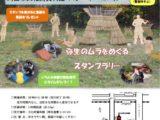 令和元年度 加茂遺跡 弥生のムラ スタンプラリーを開催