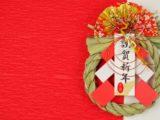 さらら仁川公益施設「自分で作ろう~しめ縄作り体験」開催