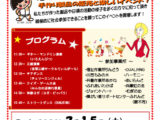 ふれ愛バザール Vol.18