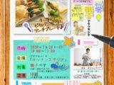 ピピアめふ「食育×科学 親子でクッキング」開催のお知らせ