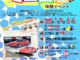 ピピアめふ「第1回 親子deミニ四駆 体験イベント」開催のお知らせ