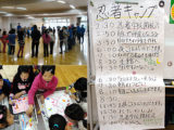 教学の森イベント「忍者デイキャンプ」