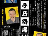 ピピアめふ公益施設「第115回 めふ乃寄席」開催のお知らせ