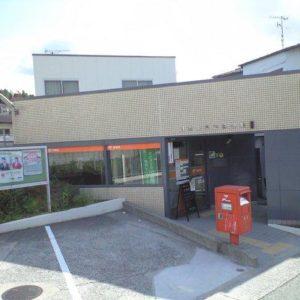 川西東多田郵便局