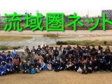 第29回 武庫川河川敷お掃除会