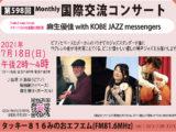 マンスリー国際交流コンサート 麻生優佳with Kobe jazz messengers