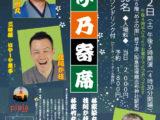 ピピアめふ公益施設「第120回めふ乃寄席」開催のお知らせ