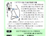 ~魏志倭人伝に描かれた倭の国々~ (10月9日)【要申込】